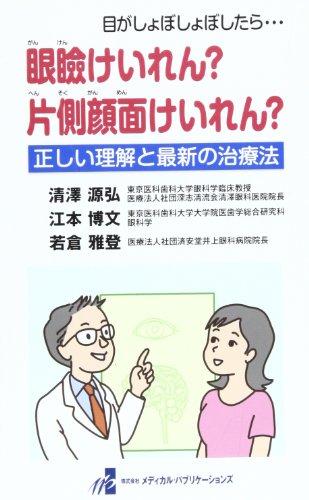 目がしょぼしょぼしたら…眼瞼けいれん?片側顔面けいれん?—正しい理解と最新の治療法 -