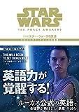 CD付 スター・ウォーズの英語 (エピソード7/フォースの覚醒) 画像