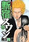 新宿スワン 第22巻