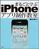 まるごと学ぶiPhoneアプリ制作教室 / 瀬谷 啓介 のシリーズ情報を見る