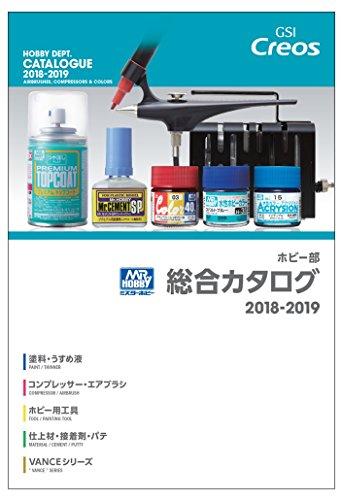 GSIクレオス ホビー部総合カタログ 2018/2019 W2018
