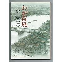わが荷風 (中公文庫)