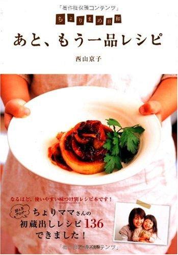 ちょりまめ日和 あと、もう一品レシピの詳細を見る