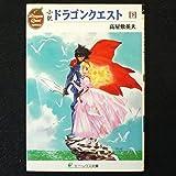 小説 ドラゴンクエスト / 高屋敷 英夫 のシリーズ情報を見る