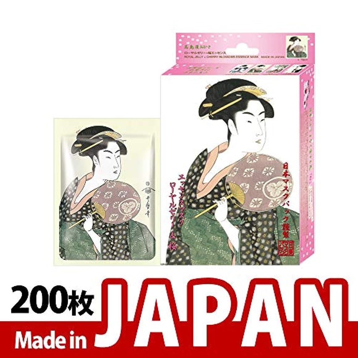 繕う付き添い人直接【JP004-A-1】シートマスク/10枚入り/200枚/美容液/マスクパック/送料無料