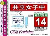 共立女子中学校【東京都】 H28年度用過去問題集14(H27/帰国生【2科目】+模試)