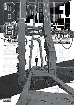 [弐瓶勉]の新装版 BLAME!(6) (アフタヌーンコミックス)