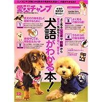 Aiken Champ (愛犬チャンプ) 2008年 12月号 [雑誌]