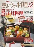 NHK きょうの料理 1993年 12月号