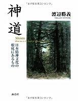 神道―日本精神文化の根底にあるもの