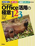 ドクター・ナース・医療スタッフのためのMicrosoft Office活用の極意123 画像
