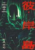 彼岸島(22) (ヤングマガジンコミックス)