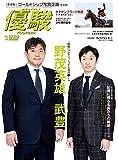 月刊『優駿』 2018年 03月号 [雑誌]