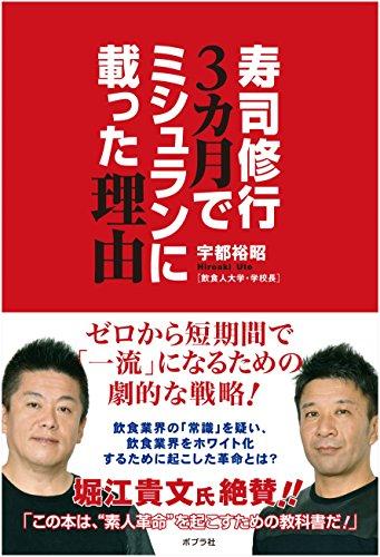 寿司修行3カ月でミシュランに載った理由の詳細を見る