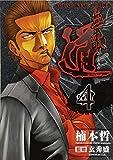 無敵道 4 (ヤングキングコミックス)
