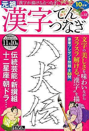 漢字てんつなぎ 2018年10月号