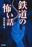鉄道の怖い話 (広済堂文庫)