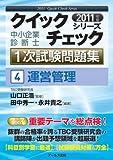 2011年版 中小企業診断士1次試験問題集 運営管理 (クイックチェックシリーズ4)