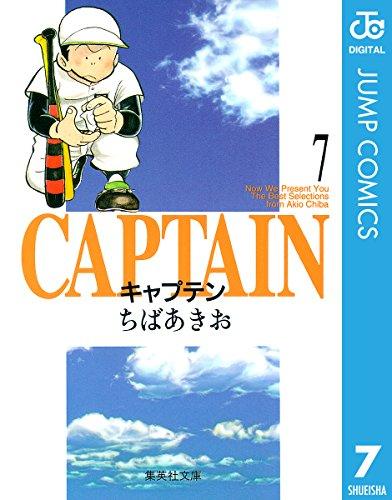 [ちばあきお]のキャプテン 7 (ジャンプコミックスDIGITAL)