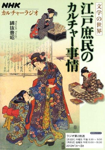 NHKカルチャーラジオ 文学の世界 江戸庶民のカルチャー事情 (NHKシリーズ)