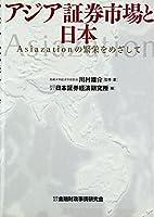 アジア証券市場と日本―Asiazationの繁栄をめざして