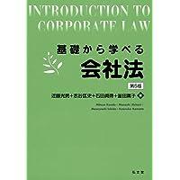 基礎から学べる会社法 第5版 (基礎から学べるシリーズ)