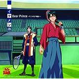 Dear Prince〜テニスの王子様達へ〜(アニメ「テニスの王子様」)
