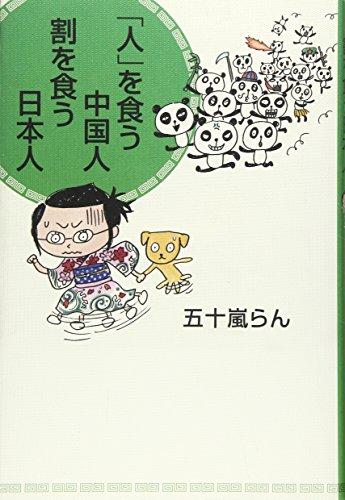 「人」を食う中国人 割を食う日本人の詳細を見る
