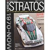 復刻版 ランチア・ストラトス (ROSSOスーパーカー・アーカイブス)