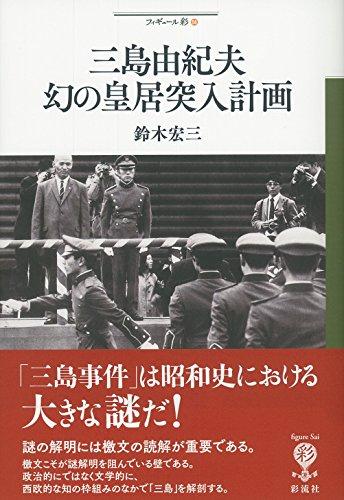 三島由紀夫 幻の皇居突入計画 (フィギュール彩)
