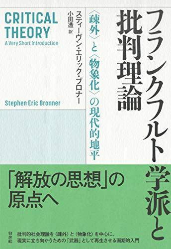 フランクフルト学派と批判理論:〈疎外〉と〈物象化〉の現代的地平 / スティーヴン・エリック・ブロナー