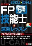 '13~'14年版 U-CANのFP技能士2級・AFP 速習レッスン (ユーキャンの資格試験シリーズ)