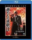 男たちの挽歌II [Blu-ray]