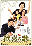 歓喜の歌[DVD]