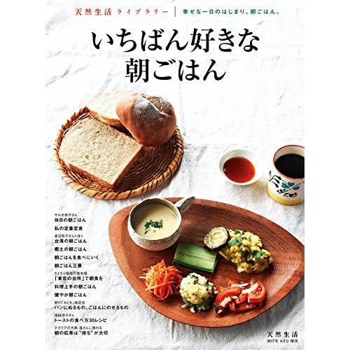 いちばん好きな朝ごはん 2017年 04 月号 [雑誌]: 天然生活 増刊