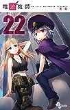 電波教師 22 (少年サンデーコミックス)