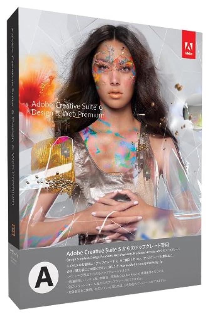 くしゃみ水没試みAdobe Creative Suite 6 Design & Web Premium Windows版 アップグレード版「A」(CS5からのアップグレード) (旧製品)