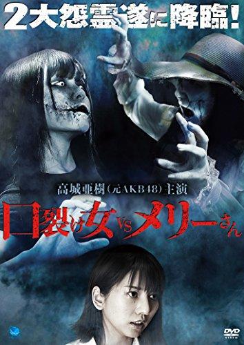 口裂け女 vs メリーさん [DVD]