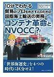 10分でわかる貿易のプロをめざす人のための国際海上輸送の実務。コンテナ革命とNVOCC? (10分で読めるシリーズ)