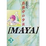 Maya 3―真夜中の少女 (KCフェニックス)