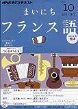 NHK ラジオ まいにちフランス語 2012年 10月号 [雑誌]
