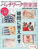 パッチワーク倶楽部 2012年 09月号 [雑誌] 画像