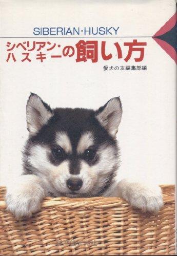 シベリアン・ハスキーの飼い方 (愛犬12カ月シリーズ)