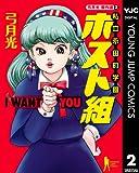 弓月光傑作選 2 私立永田町学園ホスト組 (ヤングジャンプコミックスDIGITAL)