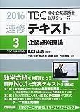 速修テキスト〈3〉企業経営理論〈2016年版〉 (TBC中小企業診断士試験シリーズ)