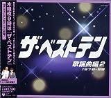 ザ・ベストテン 歌謡曲編2 1978-89