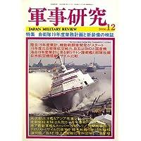 軍事研究 2006年 12月号 [雑誌]