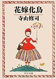 花嫁化鳥 (中公文庫)