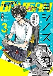 デジタル版月刊少年ガンガン 2019年3月号 [雑誌]