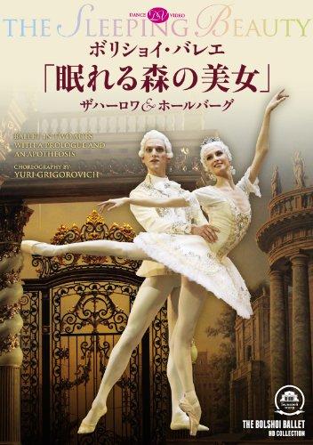 ボリショイ・バレエ「眠れる森の美女」ザハーロワ&ホールバーグ [DVD]
